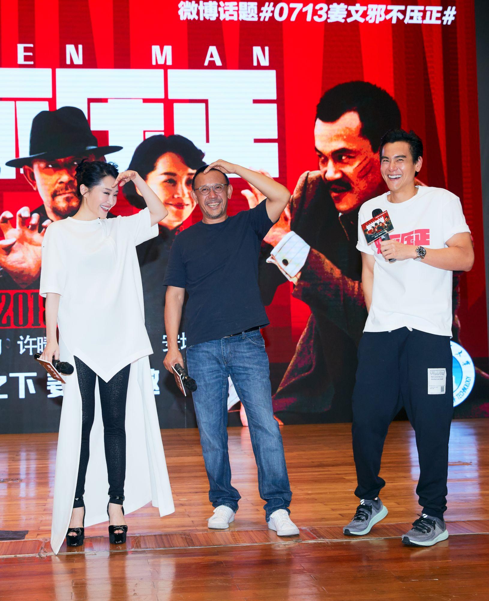 《邪不压正》被赞十年最爽电影 姜文彭于晏许晴与广州3000观众同醉