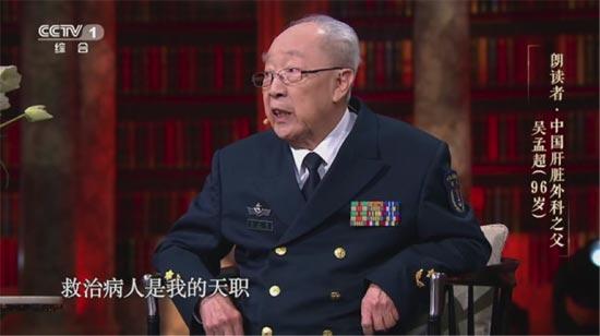 《朗读者》吴孟超:愿善尽治病救人的天职