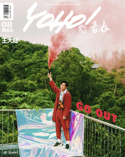 王大陆登七月刊封面 打破常规不落窠臼