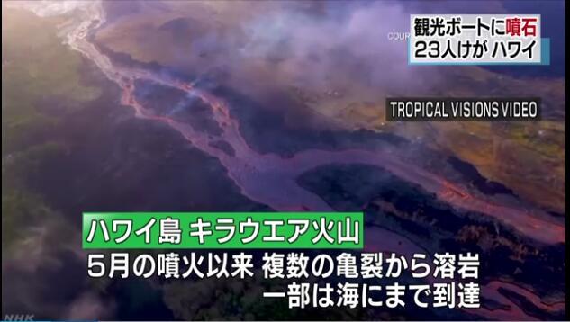 夏威夷火山喷发岩石击中游船 致23人受伤