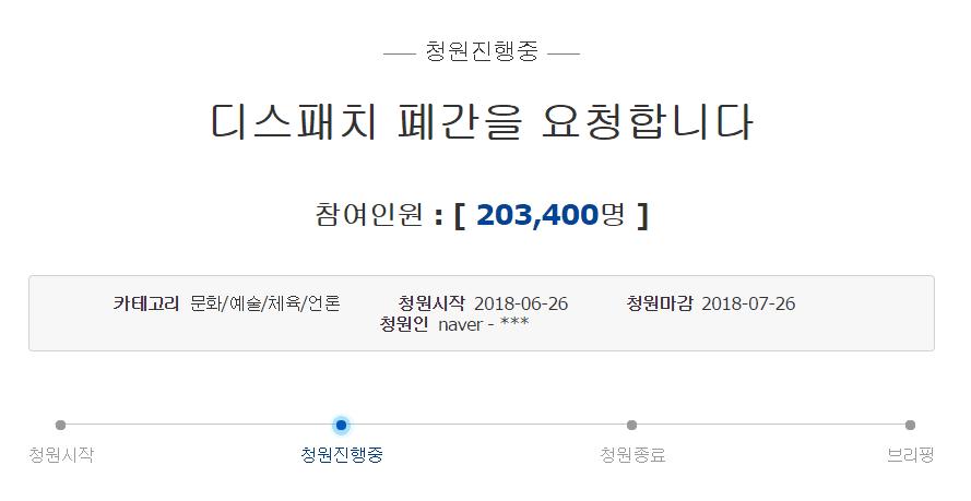 """韩网民请愿关停""""狗仔""""网站 政府需在30日内作出回应"""