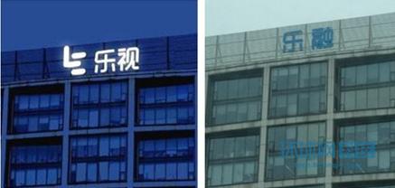 """乐视大厦更名为""""乐融大厦"""""""