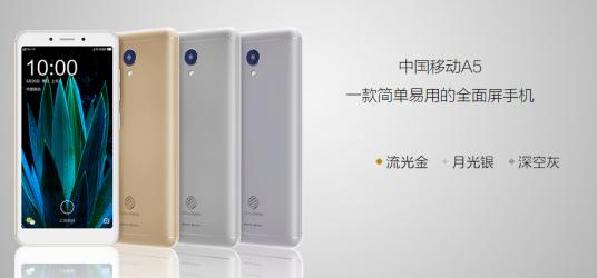 中国移动A5好评如潮 消费者最爱哪些优点?