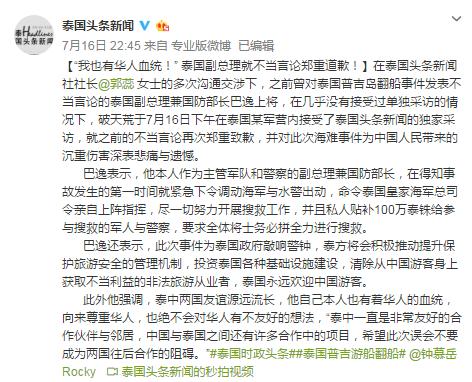 """""""我也有华人血统"""",出言伤了中国人的泰国副总理,再次道歉"""