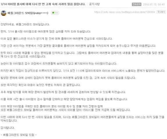 """""""吃鸡""""手游现""""731部队"""" 韩开发商下架道歉(图)"""