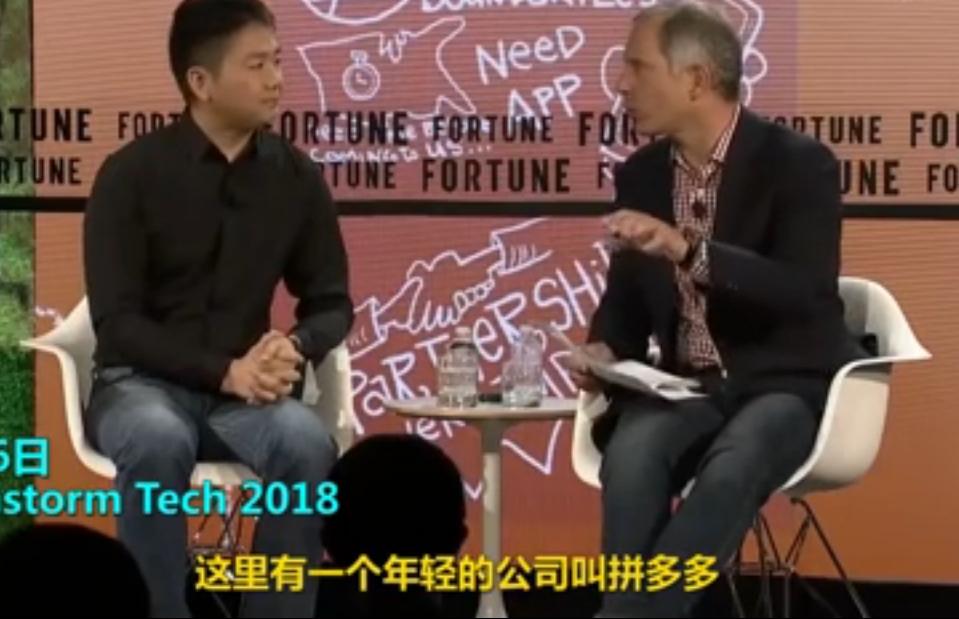 刘强东谈及拼多多:在中国购物三次就有答案