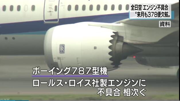 引擎故障致大批航班取消 日本全日空面临长期困境