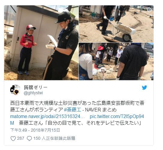 日本男星斋藤工挥汗出力协助西日本灾后重建
