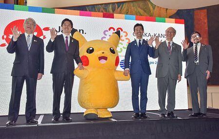 日本大阪申办2025年世博会 皮卡丘现身招待会引关注