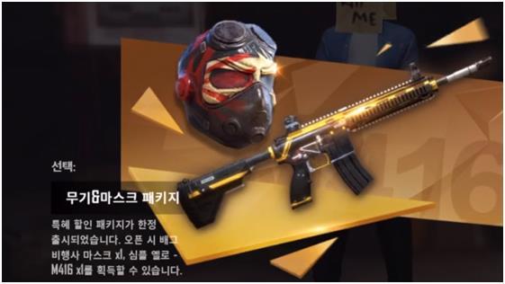 """""""吃鸡""""手游现""""731部队""""和旭日旗引争议 韩开发商退款道歉"""
