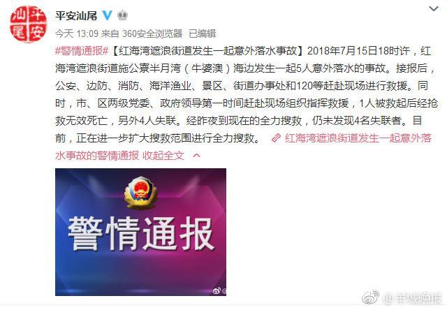 广东汕尾红海湾4名失联者遗体均被打捞,落水事故致5人死亡