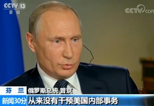 """普京否认""""通俄门"""":美国政治游戏一部分 我没兴趣"""