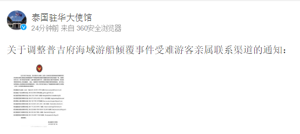 """泰国驻华大使馆调整""""翻船事故""""受难游客亲属联系渠道"""