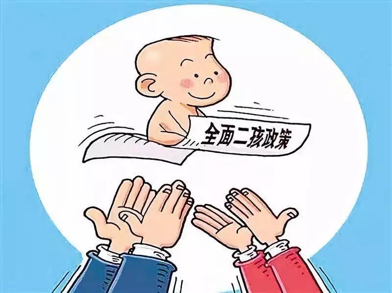 奖励生育真来了!这个省率先提出对生育二孩的家庭予以奖励