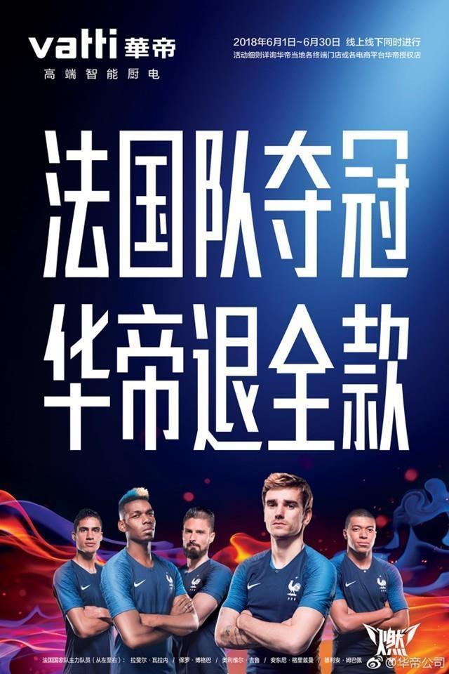 世界杯期间华帝股份大赚 退款后仍入袋近4亿元