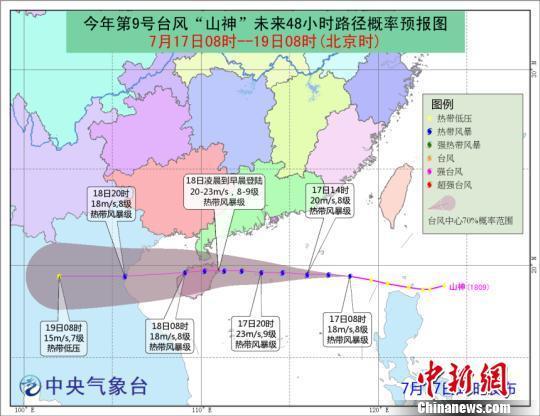 """台风""""山神""""进入南海 海南发布台风三级预警"""