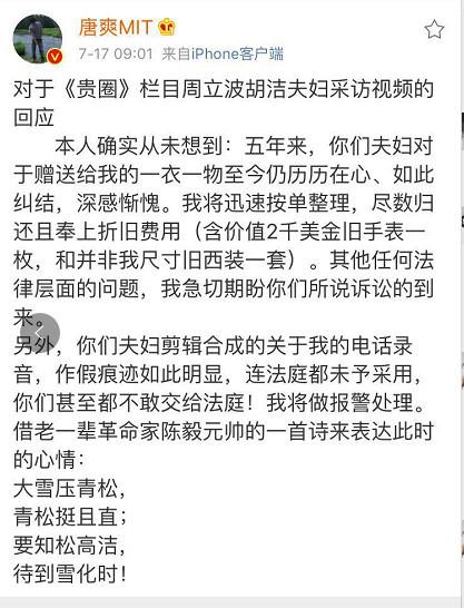 唐爽回应周立波夫妇:弄虚作假 将报警处理