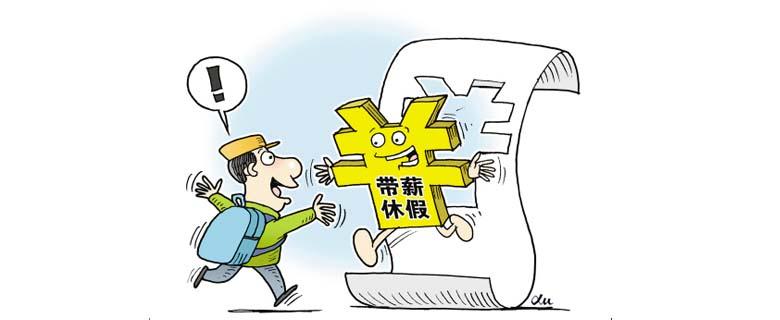 英媒:中国将实行四天工作制?先保证带薪休假