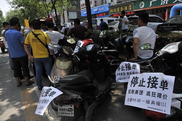 西安美团外卖小哥罢工 认为配送价格降低无法接受