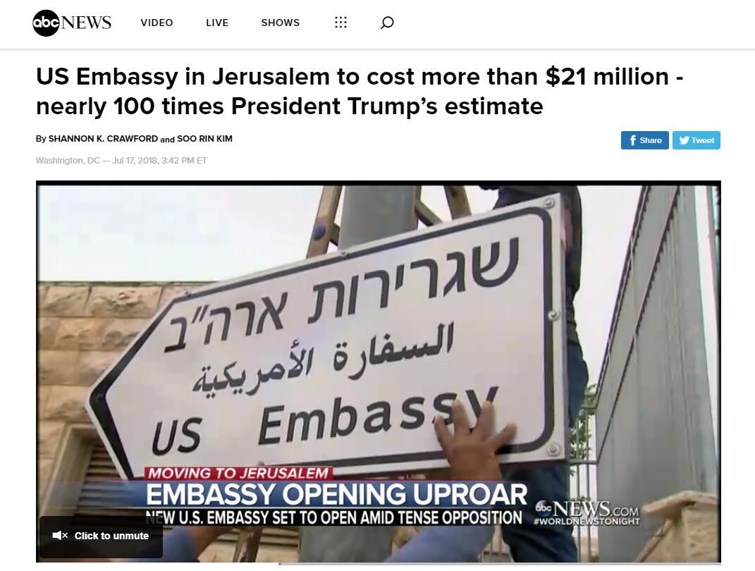 美媒:美驻耶路撒冷大使馆耗资将超2100万美元,约为特朗普初步估值的100倍!