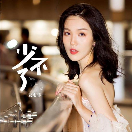 夏雨菲新专辑《少不了》引领小清新爱情歌曲风潮