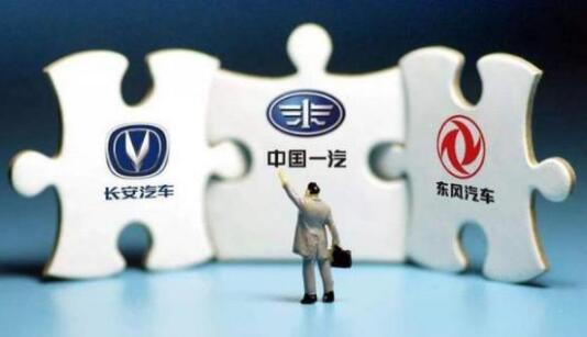 """一汽、长安、东风""""抱团""""组建共享出行服务平台"""