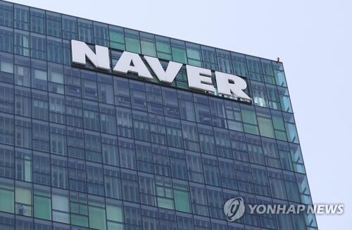 韩国大学生最想去哪工作?调查称互联网公司NAVER为首选