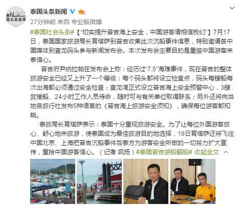 """""""请相信我们"""",普吉沉船事故后,泰国欲重振中国游客赴泰信心"""