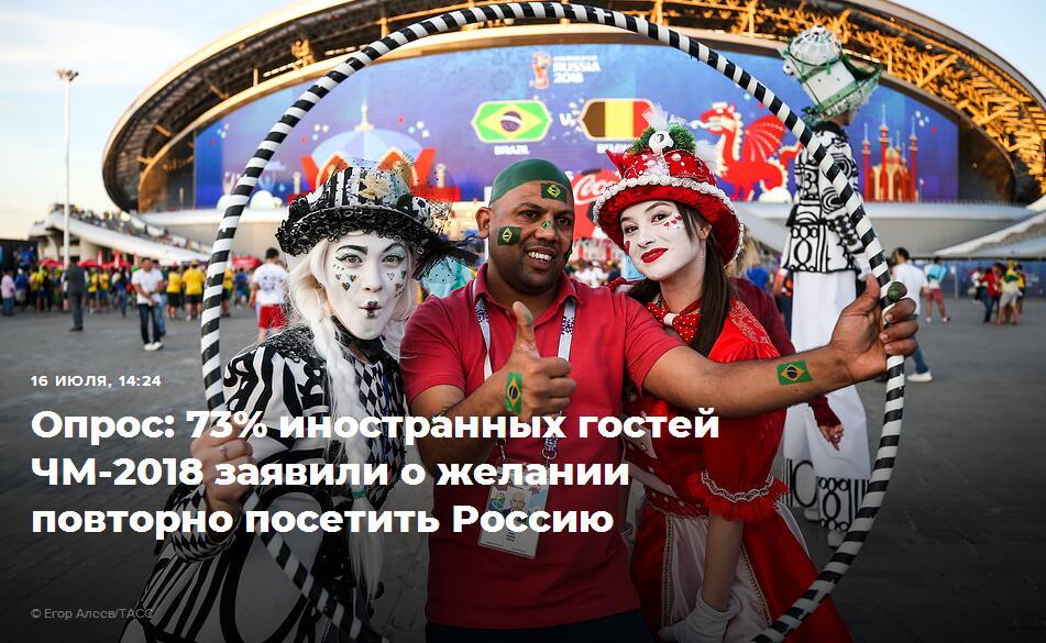 俄民调:绝大多数外国游客现场观看世界杯后称其愿意再去俄罗斯