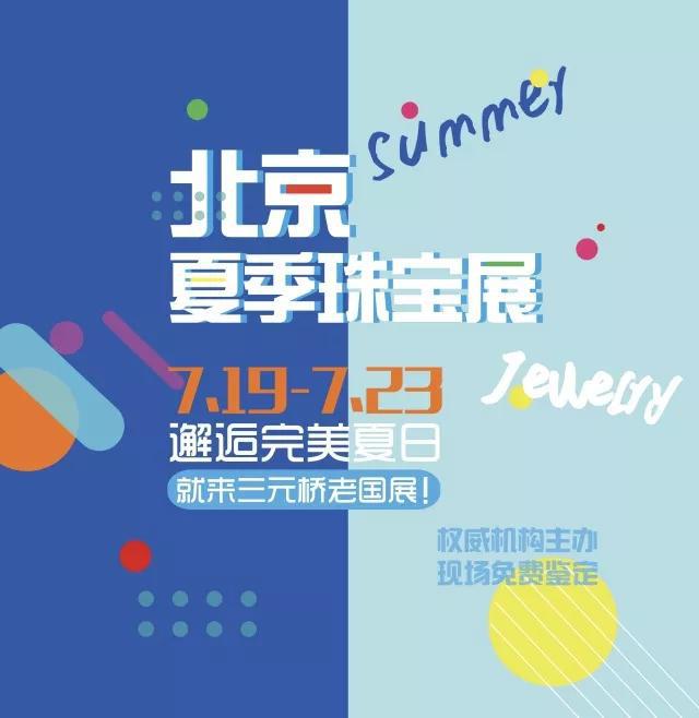 珠宝伴你清凉一夏——2018北京夏季珠宝展