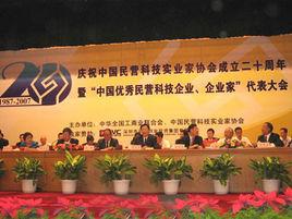 中国民营科技实业家协会——民营科技企业和企业家之家
