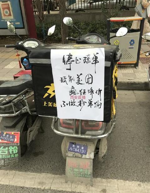 """""""西安美团骑手罢工"""",急需规范配送费"""