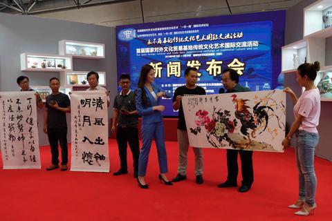 首届传统文化艺术国际交流活动将在9月举行