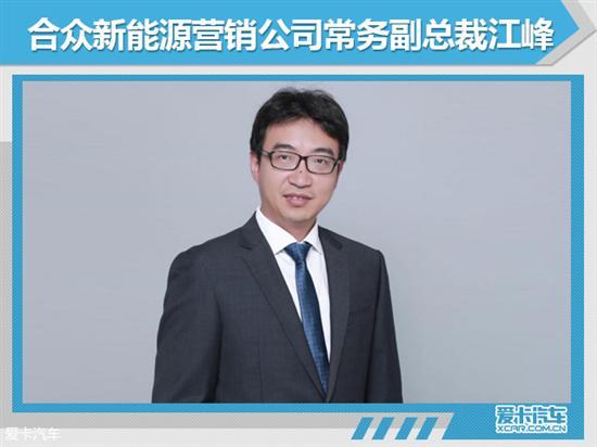 江峰/邓凌加盟合众新能源 深入人才布局