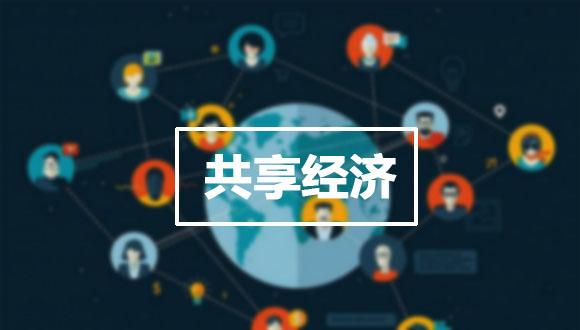 区块链六大发展趋势发布 迅雷链克开启共享经济新时代