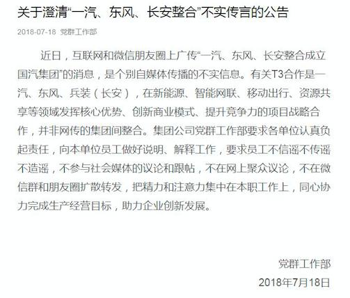 """一汽:""""国汽集团""""纯属谣言! 三央企不会合并"""