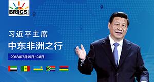 习近平访问亚非五国并出席金砖国家领导人会晤