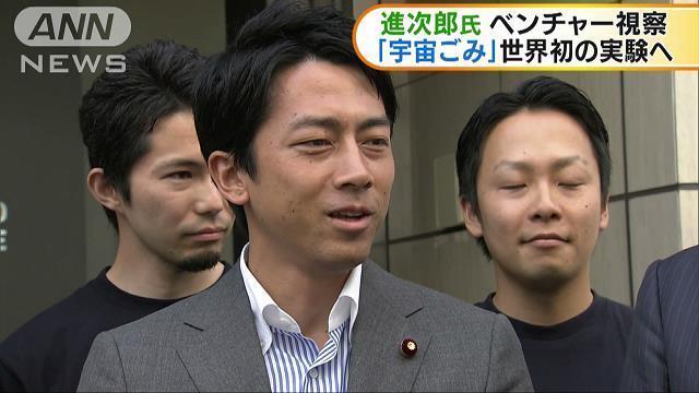 """""""有梦想!"""" 小泉进次郎视察日本初创企业,聚焦太空垃圾回收"""