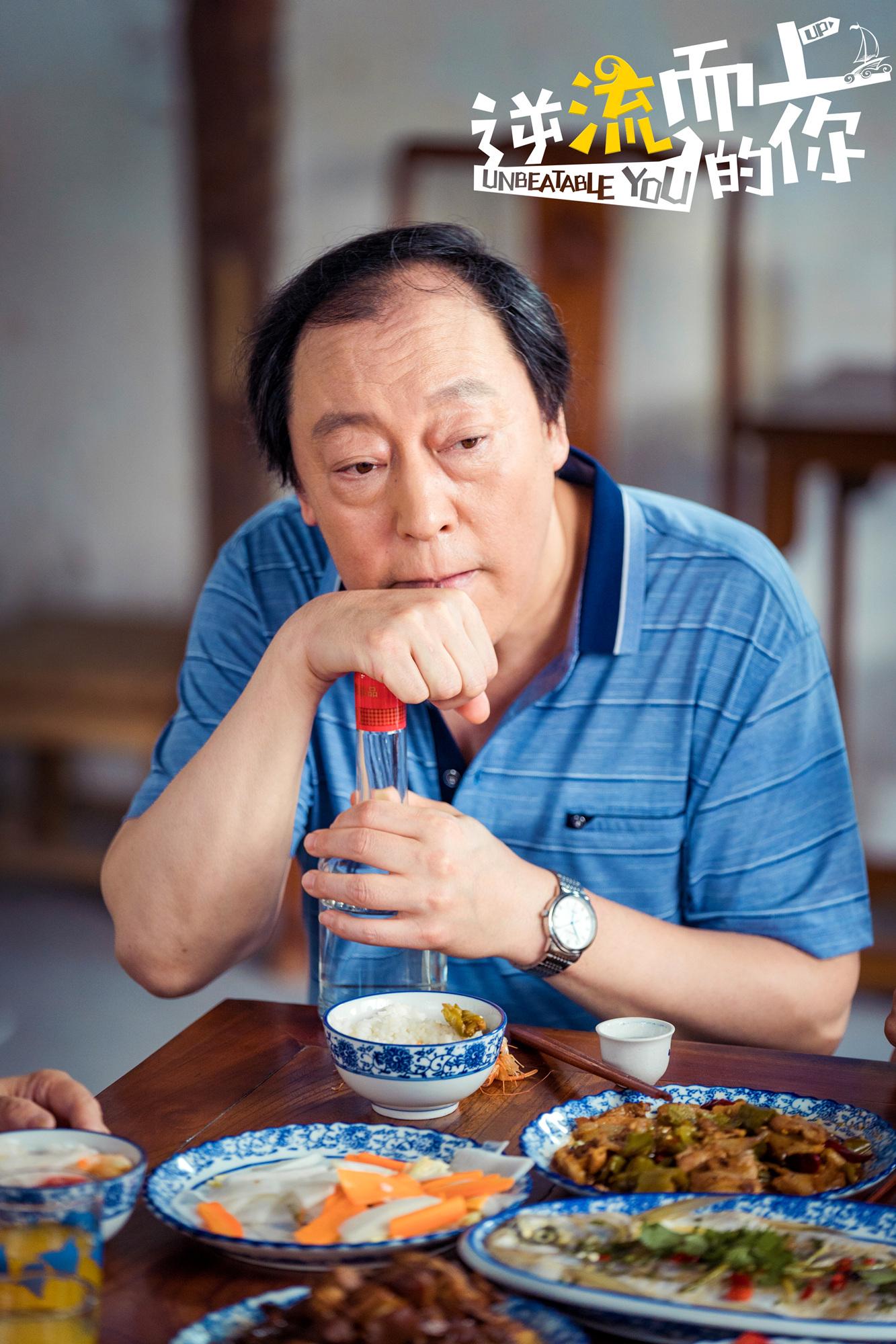 《逆流而上的你》首发剧照 马丽潘粤明喜萌混搭求逆袭