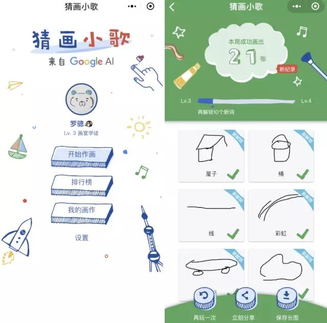 Google推出微信小程序 用人工智能猜你画了什么