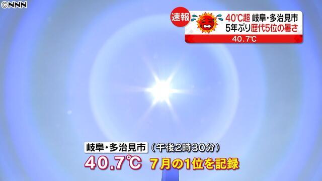 日本时隔5年再迎40度高温 已有多人中暑酷暑仍将持续
