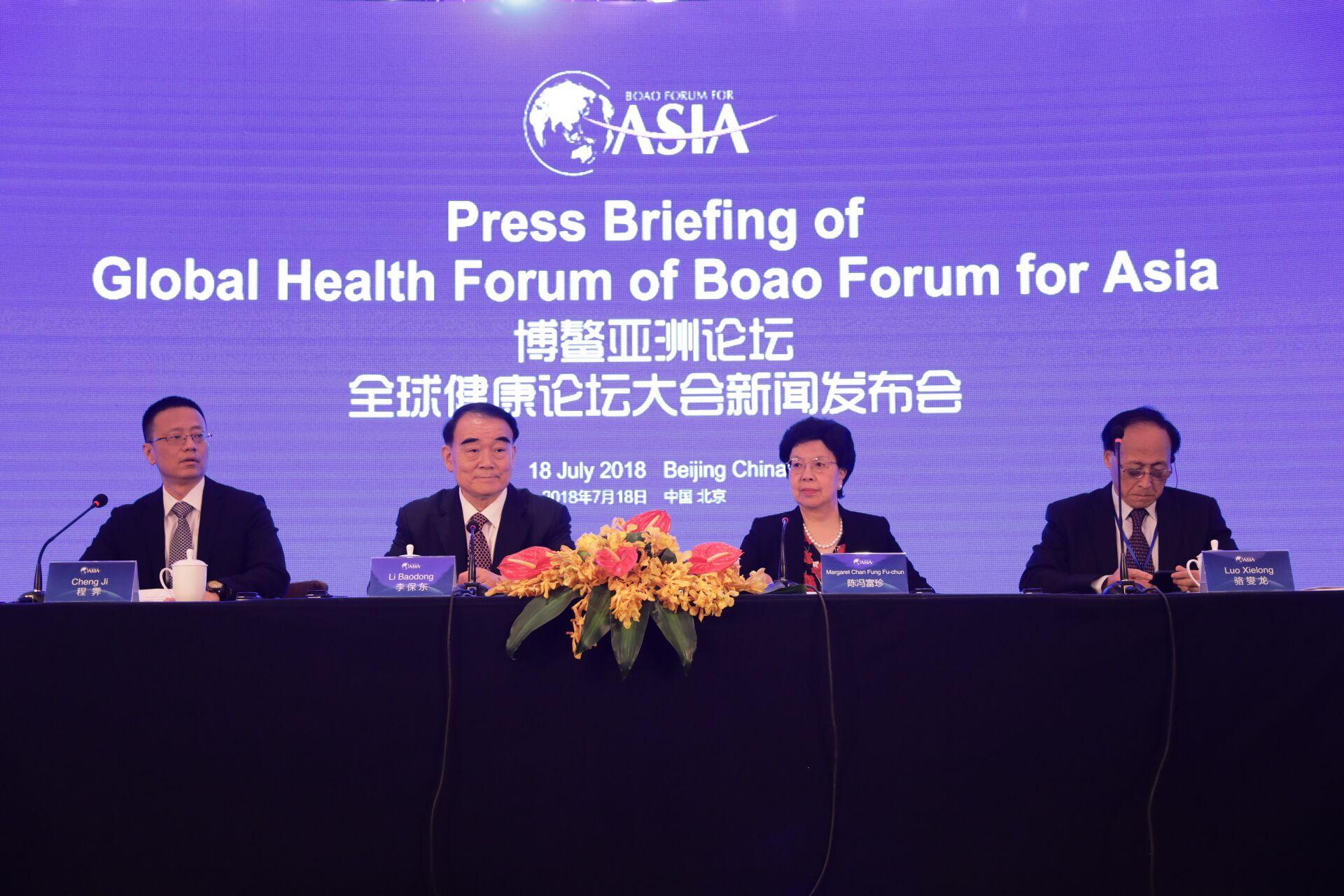 博鳌亚洲论坛拟召开全球健康论坛大会