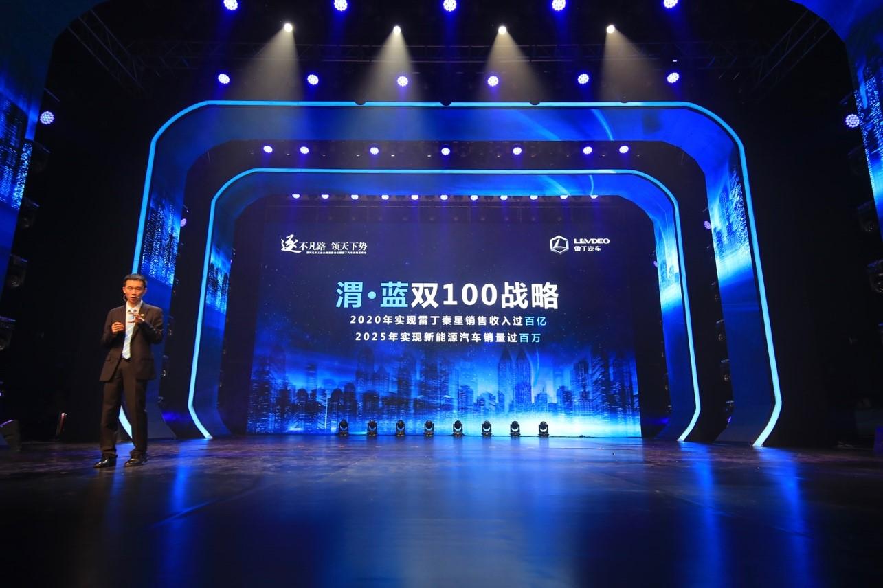 雷丁汽车发布渭·蓝双100战略 2025年目标销量过百万