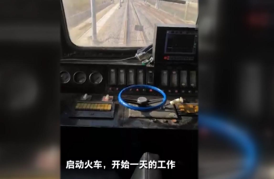 【环视频】90后火车司机遇上76年的老东风列车:这是我的老伙计