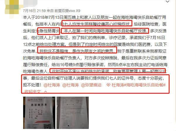 杜海涛餐厅7人腹泻就医 餐厅变卦:敲诈勒索的很多