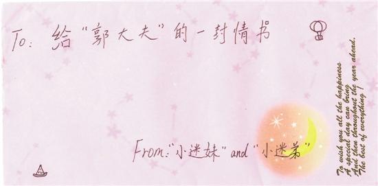 小迷弟小迷妹写给郭大夫一封情书