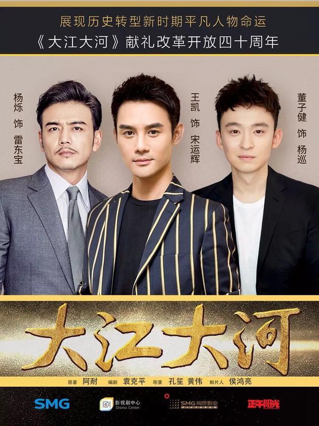 王凯新剧《大江大河》12.18登东方卫视