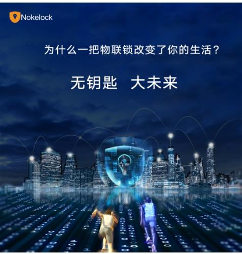 Nokelock:为什么一把物联锁改变了你的生活?