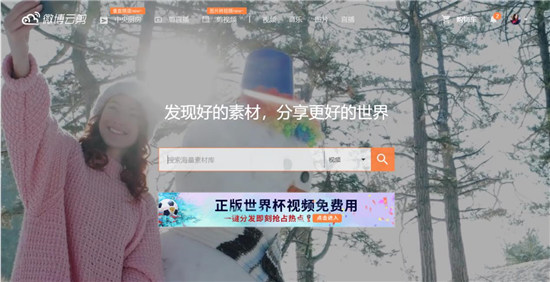 """""""剑网2018""""启动 微博云剪助力短视频版权环境规范化"""