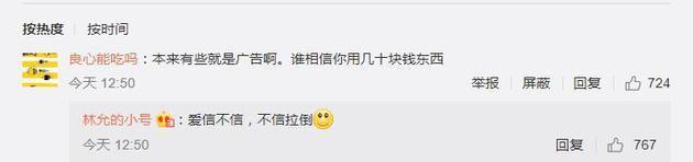 林允小号分享商品被质疑是广告 生气删博怼网友